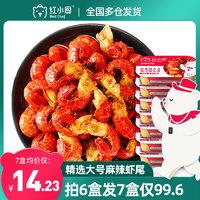 红小厨麻辣小龙虾尾冷冻252g