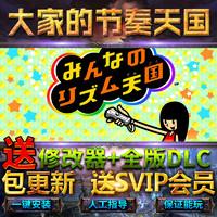 大家的节奏天国WILL全DLC送修改器免STEAM中文豪华版单机PC电脑游戏