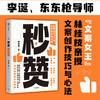 秒赞 文案女王林桂枝20年创作技巧与心法 李诞 东东枪力荐