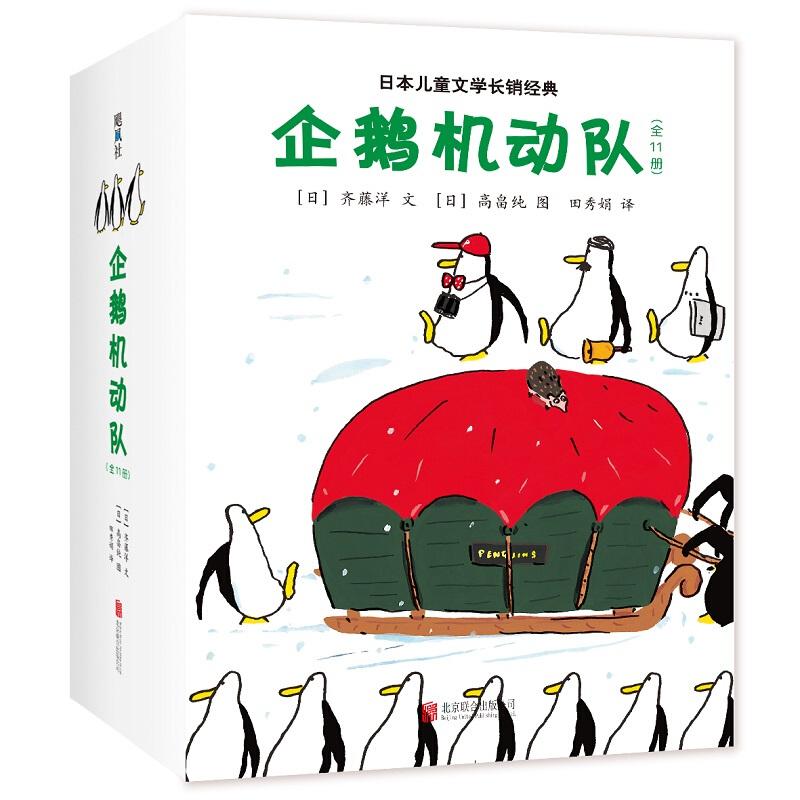 《企鹅机动队》(桥梁书、全11册)
