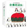 企鹅机动队(50只企鹅神奇的探险故事,传导自由快乐,保持好奇心,平装全11册桥梁书)(爱心树童书)