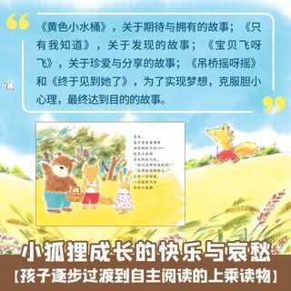 小狐狸的故事(全5册)