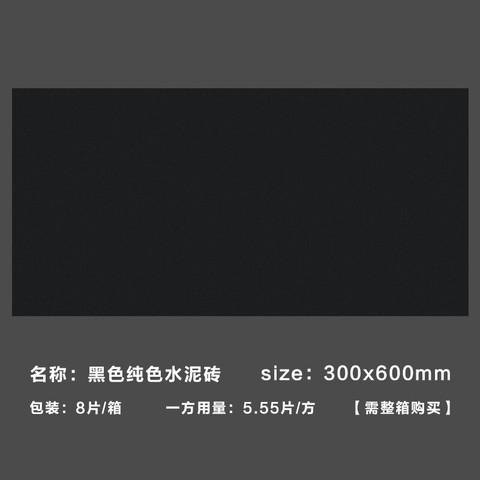 TEILWENL 缇吻 纯色仿古砖800x800厨房卫生间墙砖客厅300x600地砖黑白灰色地板砖 黑色   300*600mm 其它