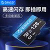 奥睿科(ORICO)内存卡手机行车记录仪高速SD卡相机存储TF卡 高速读写 256GB
