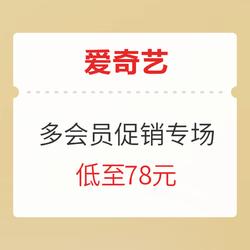 爱奇艺  黄金VIP会员/星钻会员/PLUS联合会员促销