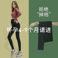 十月名裳  孕妇装春夏季薄款孕妇打底裤子黑色 莱卡精梳棉 适合15-27℃ L(适110-130斤)