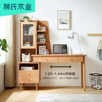 24日0点:林氏木业 JU1V-A 实木书桌
