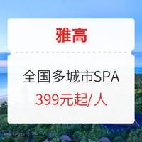 雅高酒店全国多城全身理疗/精油SPA/中式按摩40-90分钟(含66元餐饮代金券)