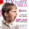 暴脾气小孩 教养执拗易怒孩子的新方法