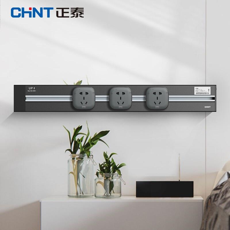 CHNT 正泰 可移动插座 壁挂式轨道 80cm