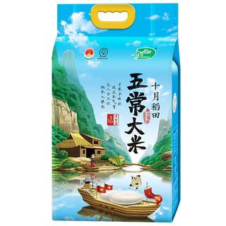十月稻田 五常大米 东北稻花香大米5kg