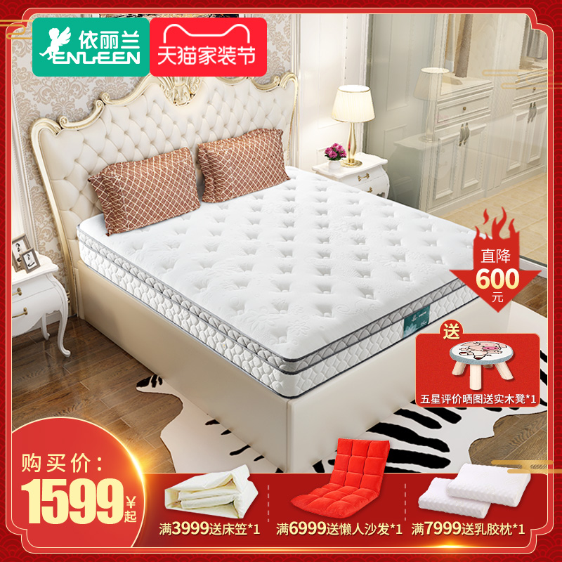 乳胶床垫 静音独立袋装弹簧海绵席梦思双人床心意舒适