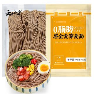 Yunshanban 云山半 0脂肪 黑全麦荞麦面 400g