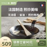 debuyer 无涂层平底不粘碳钢锅家用电磁炉炒菜锅精铁牛排煎锅 20CM 5710平底煎锅