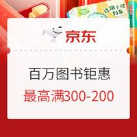 新补券、评论有奖:京东 423图书节 百万图书钜惠