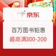 新补券、评论有奖:京东 423图书节 百万图书钜惠 每满100-50,领券最高满300-200