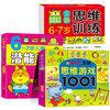 逻辑思维游戏1001题+全脑思维训练+儿童潜能开发全书全套3册 儿童智力开发书6-7岁幼儿左右脑益智早教图书 提高孩子专注力的训练书