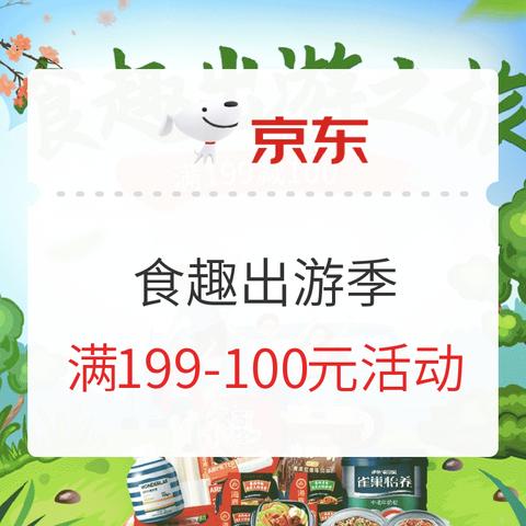 促销活动:京东食趣出游季  满199-100元活动