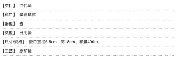 「当代瓷」仿宋影青酒壶 壶口直径5.5cm、高18cm、容量400ml 原矿釉