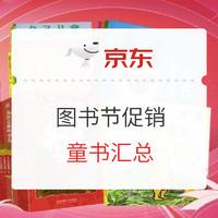 书单推荐:京东 423图书节促销 童书汇总