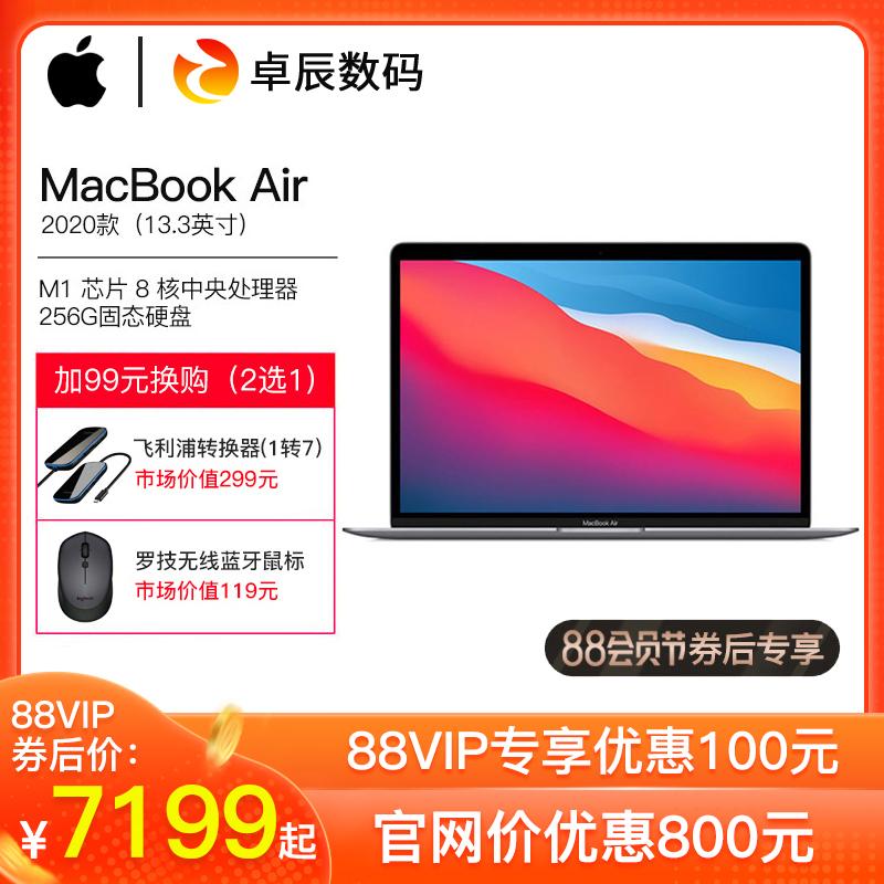 Apple/苹果 MacBook Air 13.3 新款8核M1芯片8GB内存 256G/512G SSD笔记本电脑手提电脑