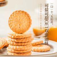 LYFEN 来伊份   日式小圆饼 100g