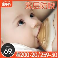 世喜乳盾乳头保护罩内凹陷喂奶神器母乳贴防咬辅助器哺乳奶嘴套假 均码 世喜双层乳盾