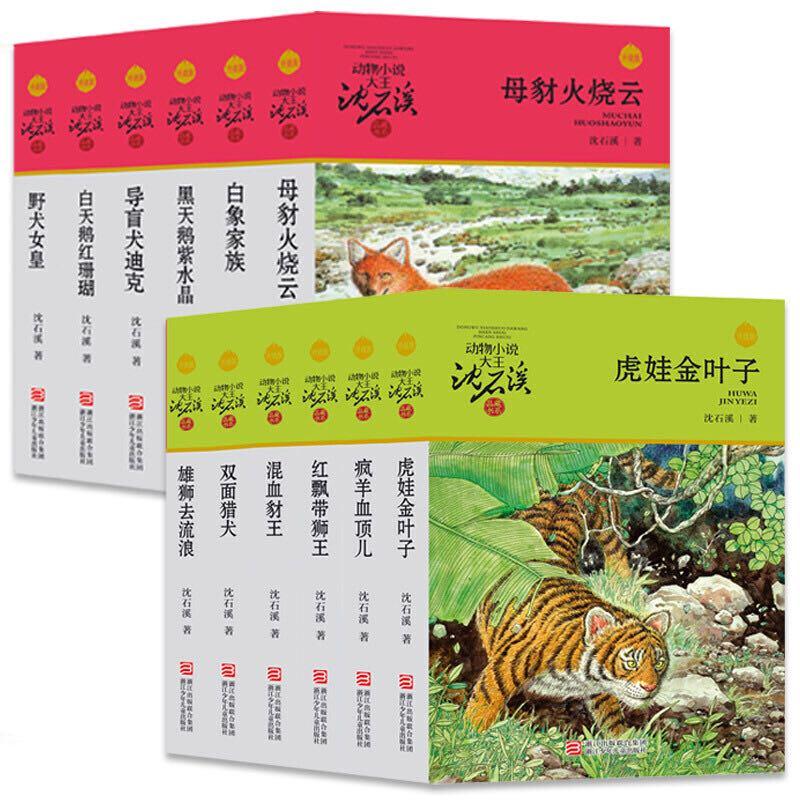 《动物小说大王沈石溪品藏书系》(青红特辑 套装共12册)