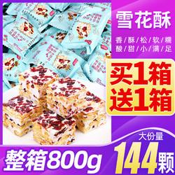 Oelo Bella 欧贝拉 欧贝拉雪花酥网红小零食好吃的饼干宿舍耐吃整箱休闲食品牛轧糖