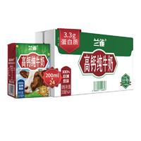 兰雀 唯鲜 全脂牛奶 200ml*24盒