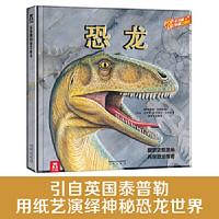 《趣味科普立体书-恐龙》