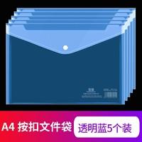 互信  A4按扣文件袋  透明蓝 5个装