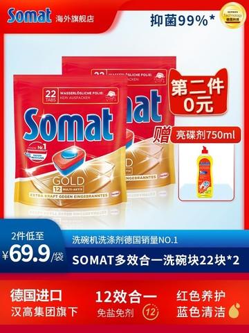 有券的上:汉高 Somat洗 碗块22块*2洗碗粉