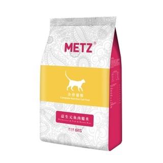 METZ 玫斯  益生元鱼肉糙米配方 全阶猫粮 6kg