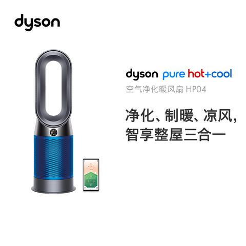 dyson 戴森 戴森(Dyson)空气净化暖风扇HP04除菌除甲醛 兼具空气净化器暖风扇功能 整屋循环净化 经典蓝 智能塔式