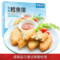PLUS会员:xianbaike 鲜佰客  深海鳕鱼排   330g