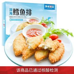 xianbaike 鲜佰客  深海鳕鱼排   330g