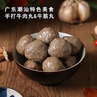 PLUS会员:小马乐活  牛肉丸500g+牛筋丸500g