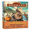 《我的宠物小火车+我的宠物小卡车》( 全2册)
