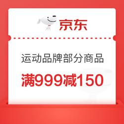 京东 运动鞋服超级秒杀日 满999减150