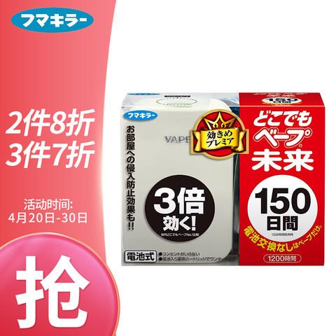 日本进口 (VAPE)家用户外车载便携式电驱蚊器 儿童婴儿孕妇可用 便携蚊香防蚊驱蚊 150晚 带电池