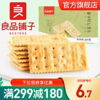 liangpinpuzi 良品铺子 酵母减盐味苏打饼干207gx1袋  饼干糕点苏打饼轻食下午茶零食 酵母减盐苏打饼干 1袋