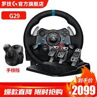 logitech 罗技 G29 游戏方向盘+排挡杆