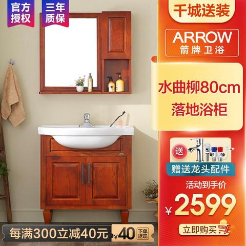 ARROW 箭牌卫浴 实木水曲柳挂墙浴室柜套装中式仿古组合卫浴柜中小户型 80CM落地式+龙头配件