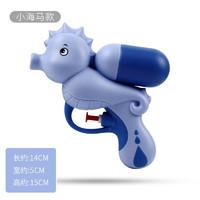 儿童玩具海马水枪