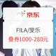 22日0点、促销活动:京东 FILA/斐乐 燃动24小时 前1小时85折,叠券1000-280元