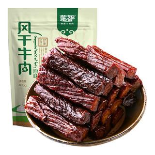 蒙都 风干牛肉干 原味 488g