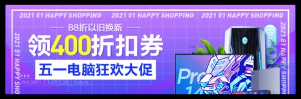 促销活动:苏宁易购 五一电脑狂欢大促