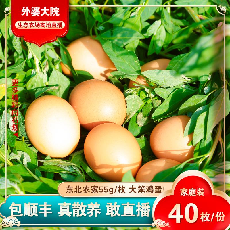 外婆大院正宗土雞蛋農家散養雞蛋新鮮40枚草雞蛋柴雞蛋笨雞蛋