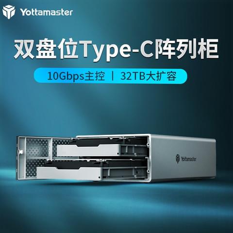 Yottamaster  多盘位硬盘柜3.5英寸Type-C磁盘阵列柜USB3.1Gen2全铝双盘位硬盘盒SATA3.0串口 银色PS200RC3